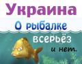 Привет рыбакам Украины!