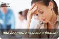 Советы по лечению головной боли....