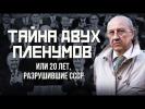Андрей Фурсов. Тайна двух пленумов или 20 лет, разрушившие СССР