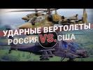 Ударные вертолеты Россия VS. США. Оружие для шоу или боя?