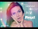 Уроки красоты на www.7days.ru. Маски для лица