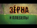 Зерна и плевелы. Фильм Константина Семина