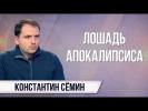 Константин Сёмин. Собчак-президент: забавная шутка или опасная игра?