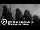 """Операция Эдельвейс. Последняя тайна   Телеканал """"История"""""""