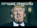 ЛУЧШИЕ ПРИКОЛЫ | THE BEST JOKES 2018 #1