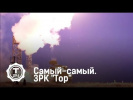 "ЗРК ""Тор"" | Самый-самый | Т24"