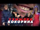 КОКОРИН И МАМАЕВ - КАК СИДИТСЯ В КАМЕРЕ?// Алексей Казаков