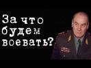 За что будем воевать? #ЛеонидИвашов
