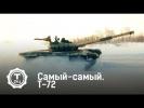Танк Т-72   Самый-самый   Т24