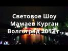 Световое Шоу Мамаев Курган. Волгоград 2017