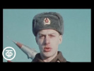 """Военная присяга СССР """"Служу Советскому Союзу"""", д/ф """"Присяга"""", 1978 г."""