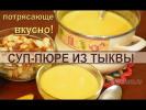 Тыквенный суп-пюре со сливками - простой рецепт приготовления