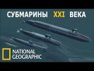 Суперсооружения. Субмарины 21 века. Тактическое оружие - подводные лодки! (National Geographic HD)