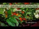 Салат дачный Весенний с овощами, зеленью и снытью