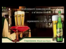 Пиво унд Raken
