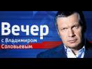 Воскресный вечер с Владимиром Соловьевым от 10.04.16 (HD)