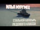 Военная приемка. «Илья Муромец  Стальной богатырь ледового класса»