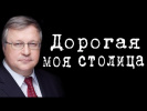 Дорогая моя столица #ЮрийКрупнов