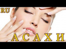 Японский массаж лица Асахи (Зоган) - Русская озвучка / Yukuko Tanaka's Face massage Zogan (Asahi)