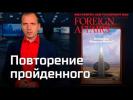 Повторение пройденного. Константин Семин. Агитпроп 27.10.2018