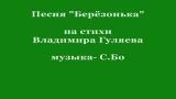 Клип - Берёзонька.mp4 – Смотреть видео онлайн в Моем Мире.