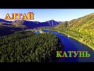 Вечерняя горная река Катунь  на Алтае