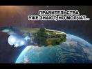 Что с нами будет?! Инопланетяне уже летят к Земле. Секретный план на случай контакта с НЛО