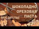 Шоколадно-ореховая паста – рецепт