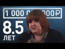 """Развод на миллиард. Серая бухгалтерия """"предвыборной"""" кампании А.Навального"""
