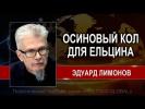 Эдуард ЛИМОНОВ: ОСИНОВЫЙ KOЛ ДЛЯ ЕЛЬЦИНА, А НЕ ЕЛЬЦИН-ЦЕНТР.
