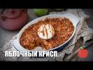 Яблочный крисп — видео рецепт