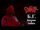 ВИА Cannibal Bonner - БГ (баллада о ГУЛАГе)