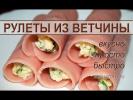 Рулетики из ветчины с чесноком и сыром - рецепт вкусной закуски