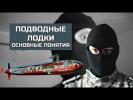 Подводные лодки ОСНОВНЫЕ ПОНЯТИЯ ОТ ЭКСПЕРТА