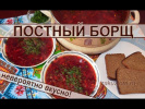 Постный борщ - рецепт приготовления вкусного борща без мяса