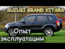 Suzuki Grand Vitara (Сузуки гранд витара) /4WD АТ/ бу авто