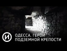 """Одесса. Герои подземной крепости   Телеканал """"История"""""""