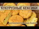 Кукурузные кексы