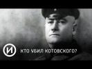 """Котовский   Телеканал """"История"""""""