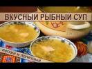 Рыбный суп - простой рецепт приготовления вкусного и полезного рыбного супа