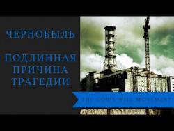 """""""Божья Воля""""׃ Подлинная причина аварии на Чернобыльской АЭС"""