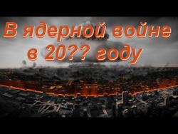 Могла ли Россия победить в ядерной войне в 20?? году