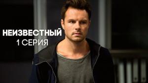 Неизвестный, 1 сезон, 1 серия (15.05.2017)