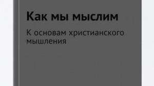 Герасимов Д.Н. Как мы мыслим – Смотреть видео онлайн в Моем Мире.
