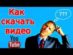 Как Скачать Видео с YouTube на компьютер без программ