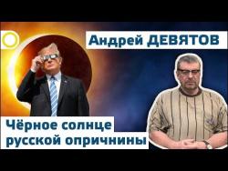 ЧЁРНОЕ СОЛНЦЕ РУССКОЙ ОПРИЧНИНЫ.