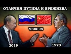 ПУТИН 2019 против БРЕЖНЕВА 1970