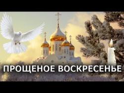 Прощёное Воскресение!