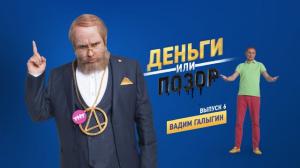 Деньги или позор: Вадим Галыгин (24.08.2017)