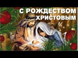 Красивое поздравление с Рождеством  Христовым, Вас друзья мои!!!